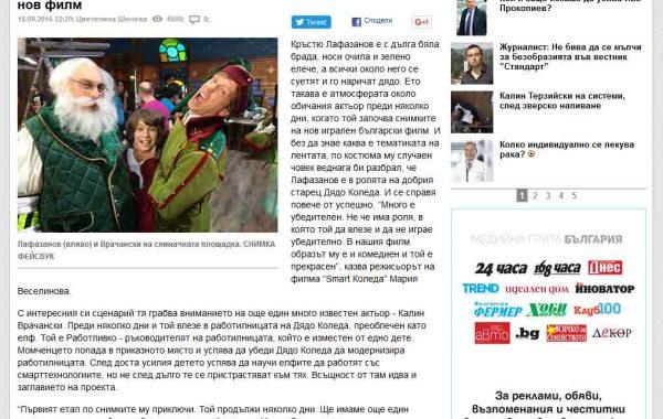 (Български език) Кръстю Лафазанов е Дядо Коледа, Калин Врачански – елф, в нов филм