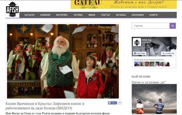 (Български език) Калин Врачански и Кръстьо Лафазанов влизат в работилницата на дядо Коледа