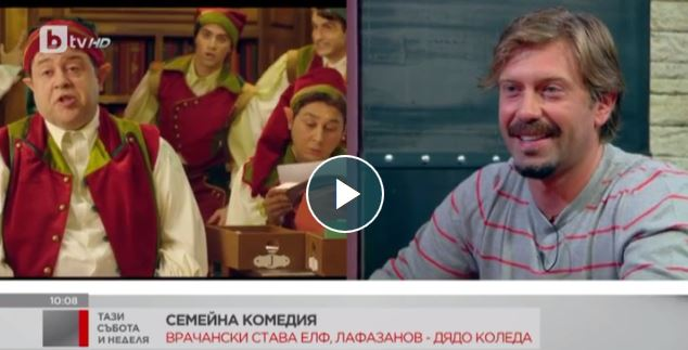 (Български език) Калин Врачански става елф, Лафазанов – дядо Коледа
